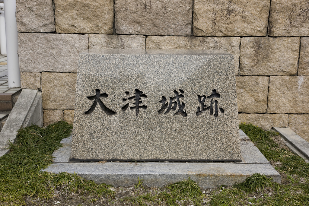 Ruins of Ōtsu Castle