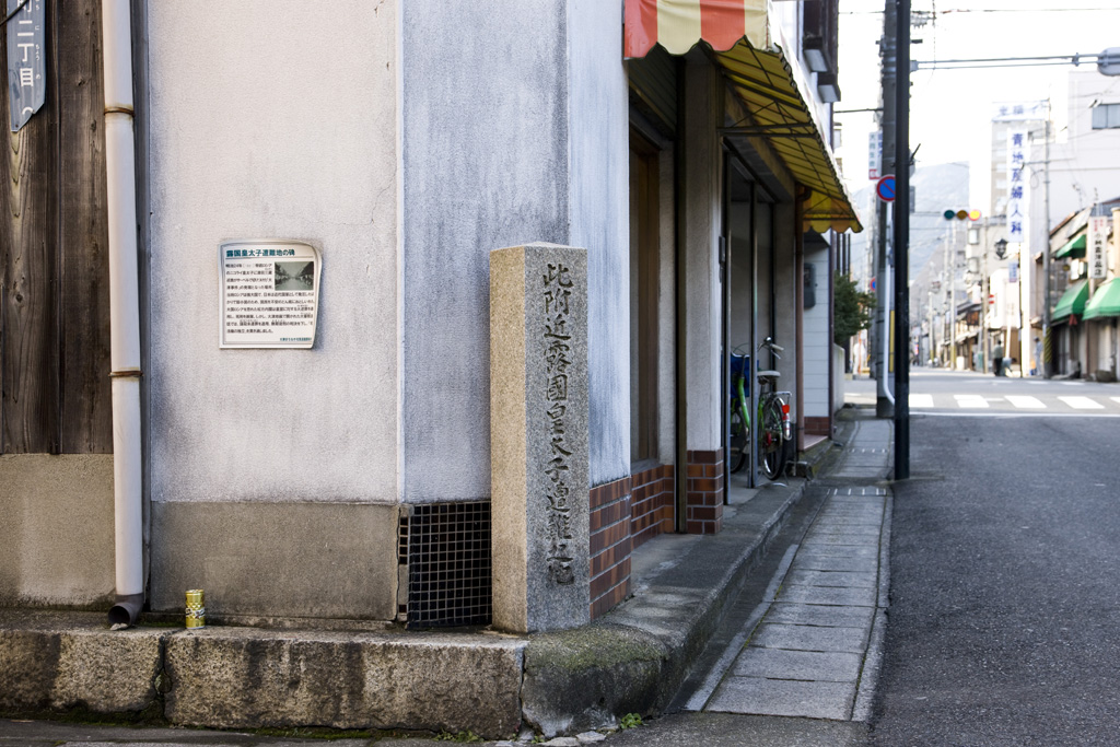大津事件碑(おおつじけんひ)